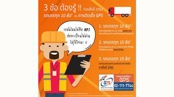 3 ข้อต้องรู้ ก่อนสิ้นปี 2562 สำหรับรถบรรทุก 10 ล้อ กับการติดตั้ง GPS