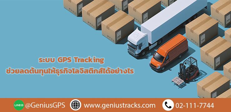 ระบบ GPS Tracking ช่วยลดต้นทุนให้ธุรกิจโลจิสติกส์ได้อย่างไร