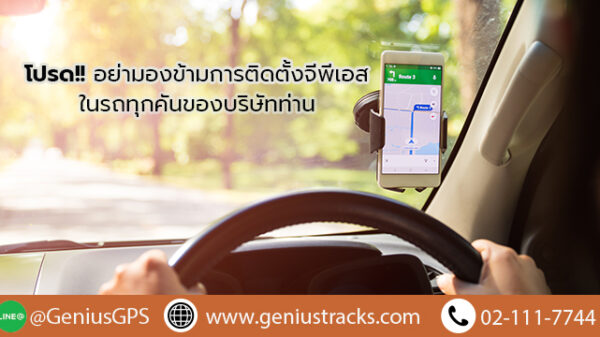 gps tracking คือ